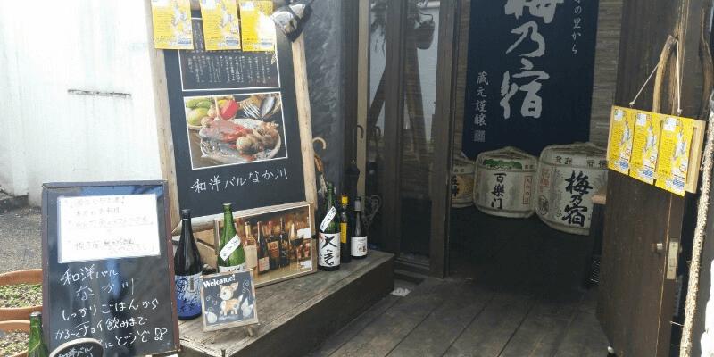 sake_g_sakenaranihonsyu12 (1)