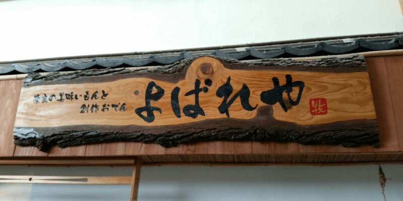 sake_g_sakenaranihonsyu18 (1)