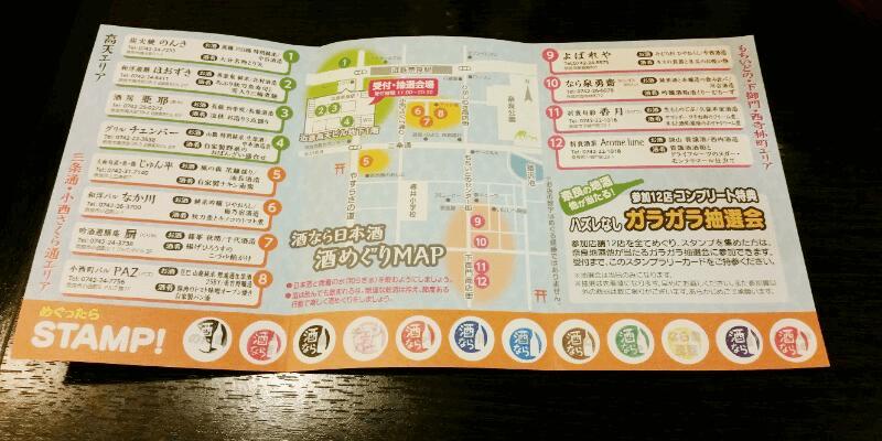 sake_g_sakenaranihonsyu26 (1)