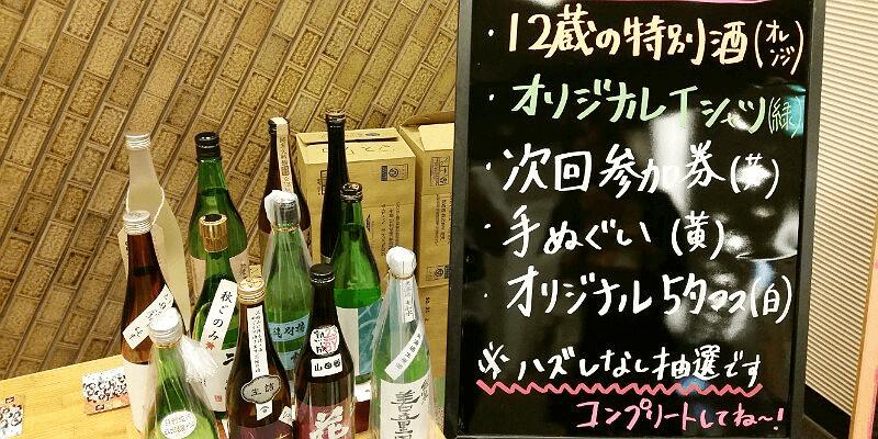 sake_g_sakenaranihonsyu27 (1)