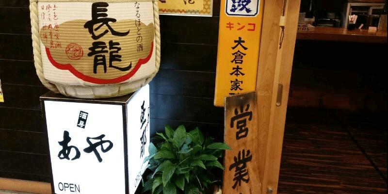 sake_g_sakenaranihonsyu6 (1)