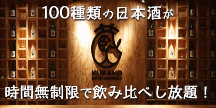 sake_kurand_4 (1)