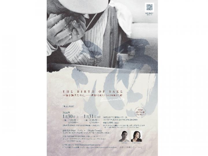 press_erik_tedorigawa