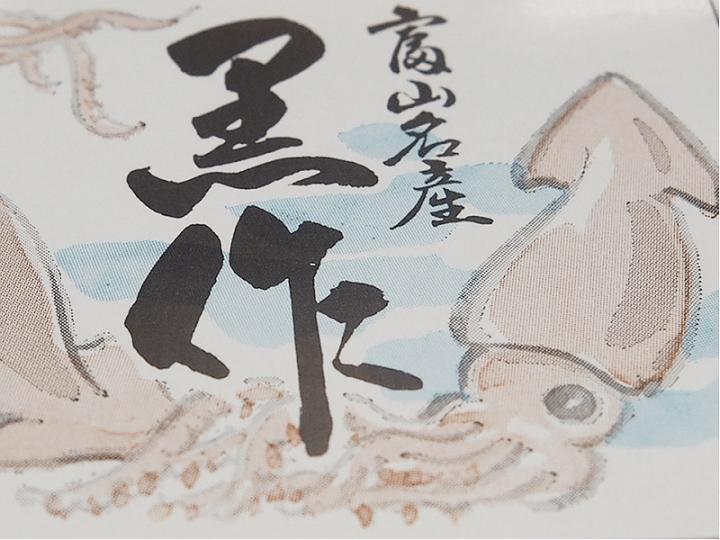 sake_g_kurodukuri_0 (1)