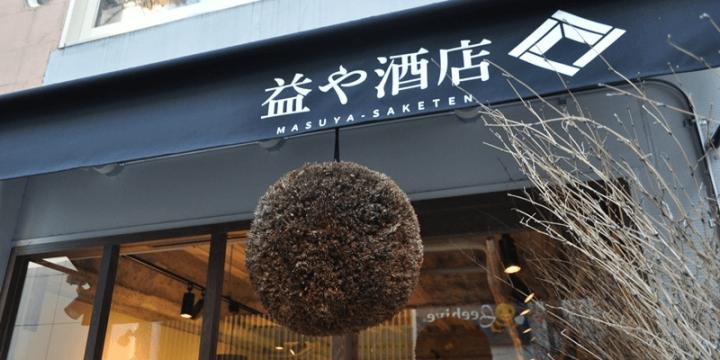 sake_g_masuyasaketen_1