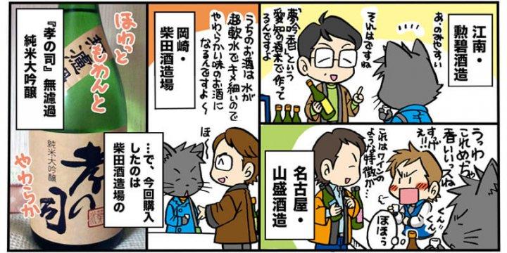 sake_g_nagoya_akinojin_1