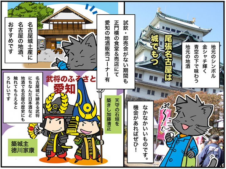 sake_g_nagoya_akinojin_2