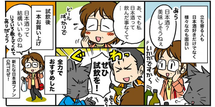 sake_g_nagoya_akinojin_3