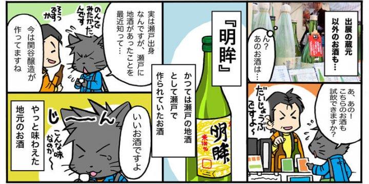 sake_g_nagoya_akinojin_4