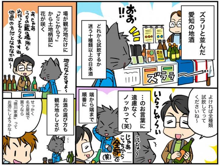 sake_g_nagoya_akinojin_5