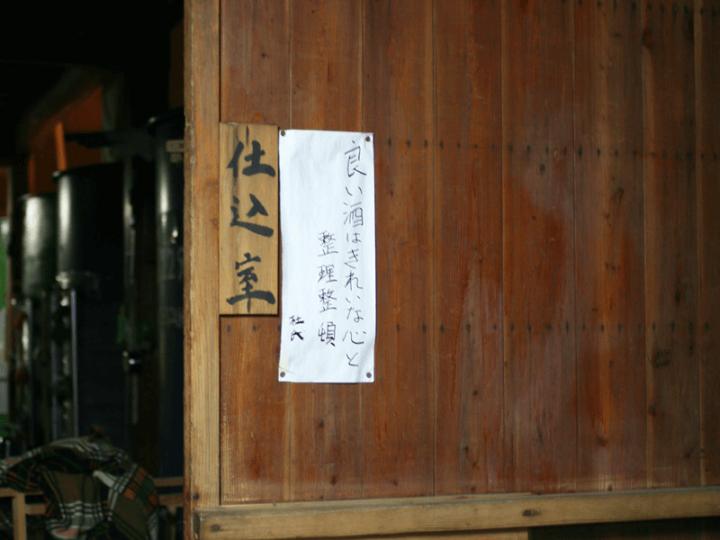 sake_g_shinshu_sakunohana_0