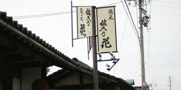sake_g_shinshu_sakunohana_1