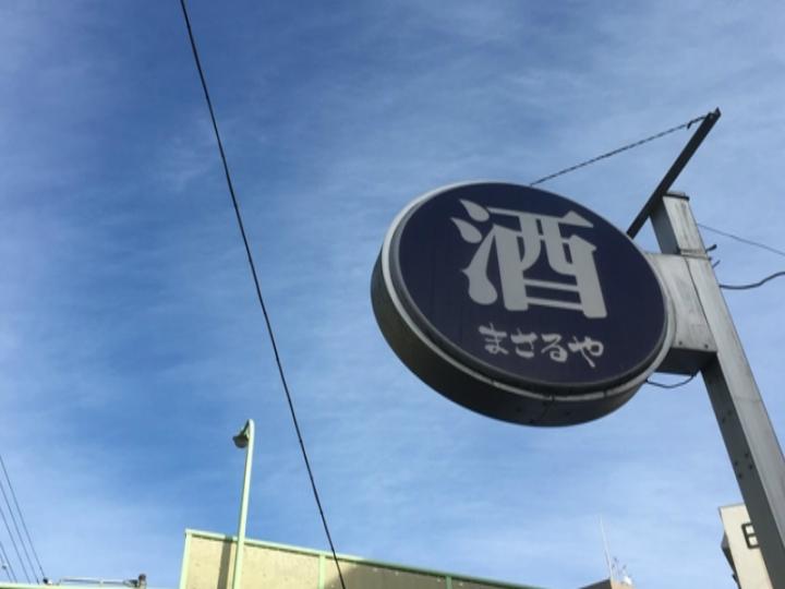 sake_g_tama_machida_4
