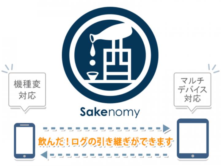 sake_sakenomy (1)