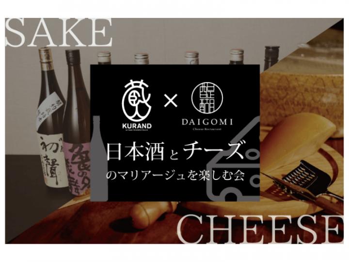 press_KURAND_cheese