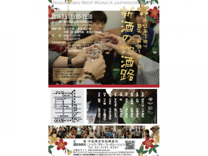 press_shinagawa_shinshu