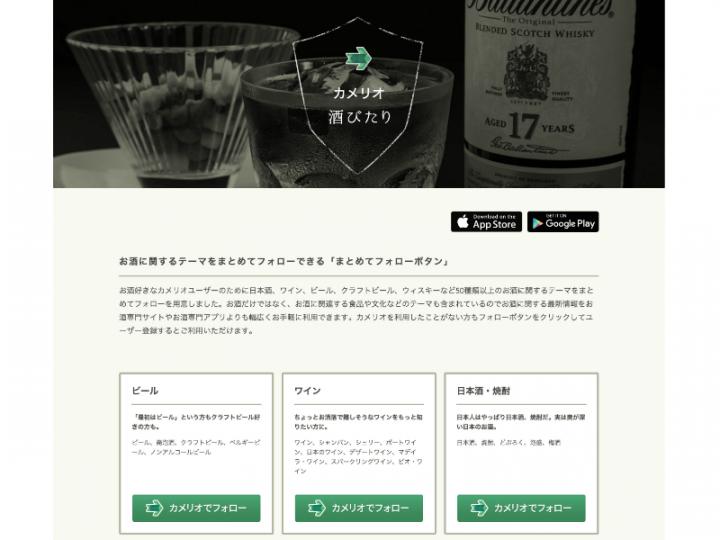 press_shiroyagi_kamerio