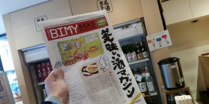 sake_g_meisyu_5
