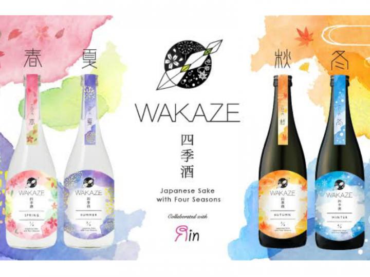 sake_wakaze
