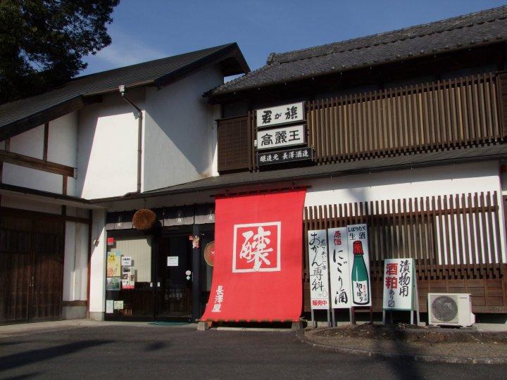 外観 長澤酒造