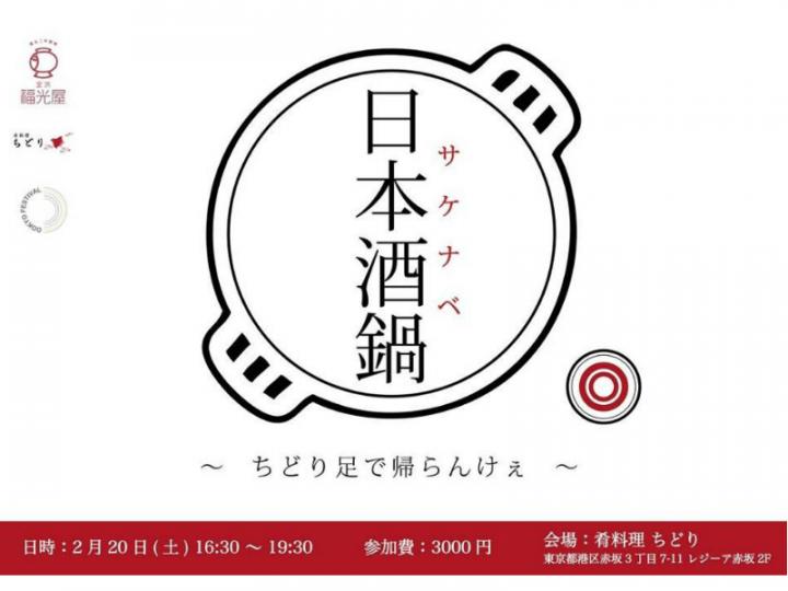 press_ishikawa_sakenabe