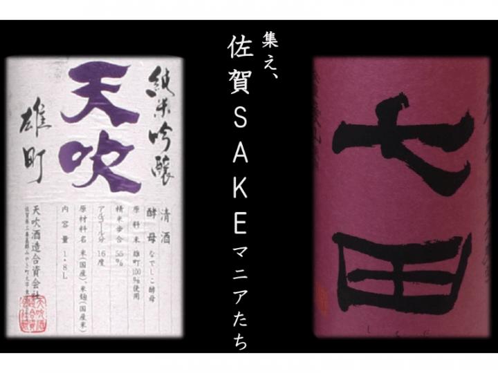 press_koujin_saga