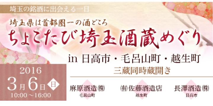 saitama_event03