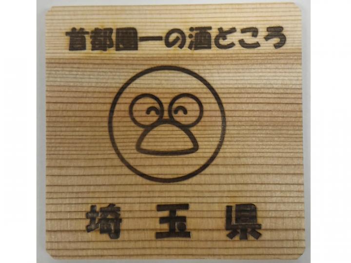 saitamakurabiraki13