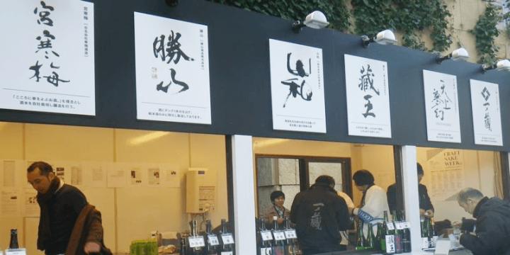 sake_g_craftsake3_miyagi_1