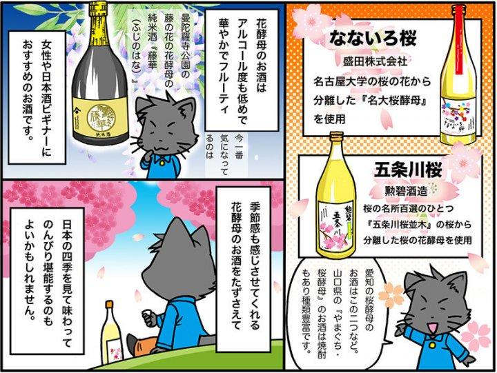sake_g_hanakoubo_2