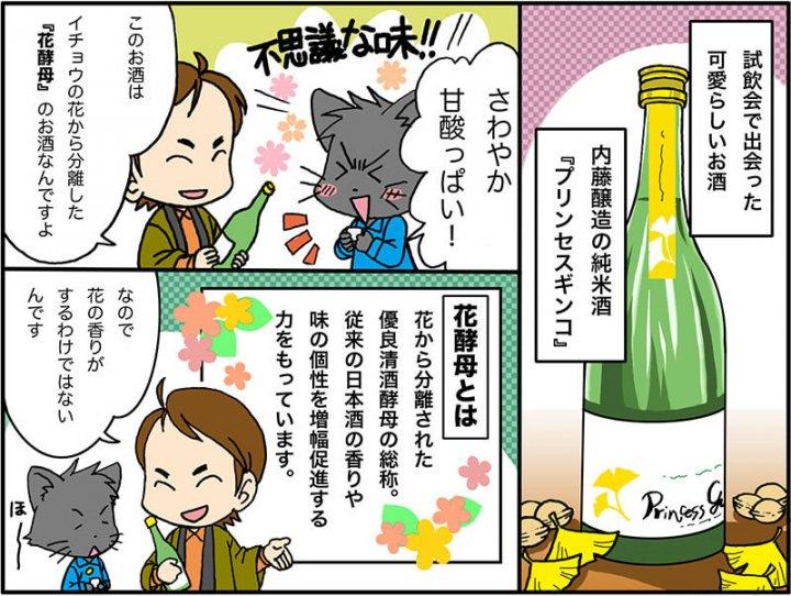 sake_g_hanakoubo_3