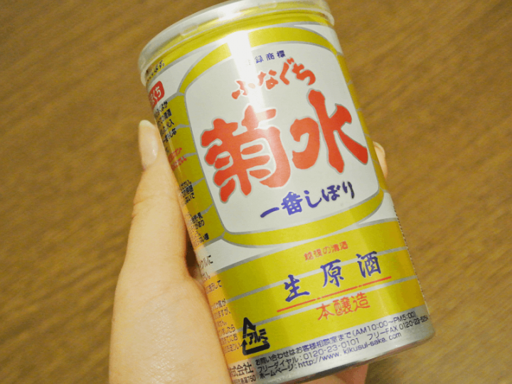 sake_kikusui_pouch_10