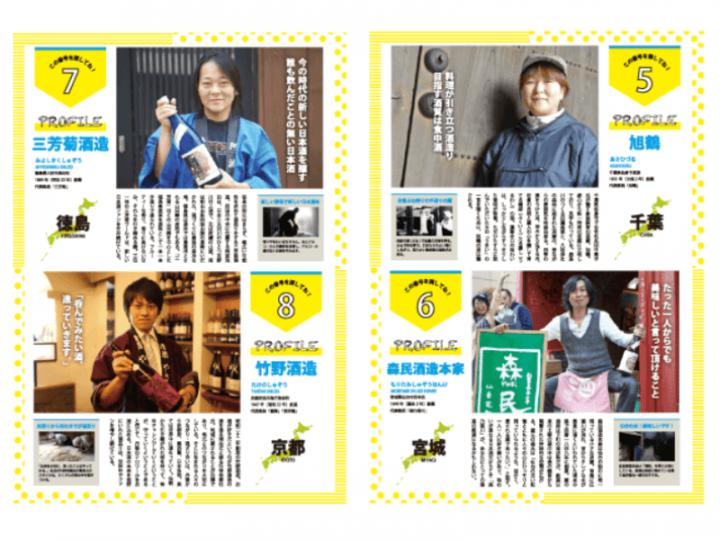 sake_weekly_kurand_007_1 (4)