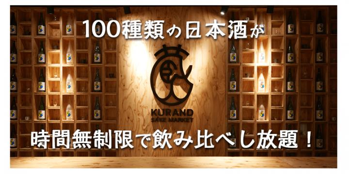 sake_weekly_kurand_007_7 (1)