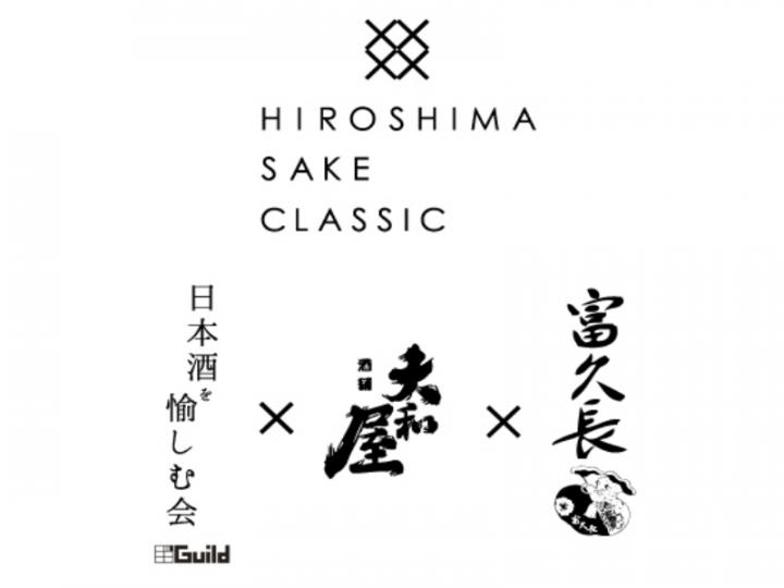 press_hiroshima_sakeclassic