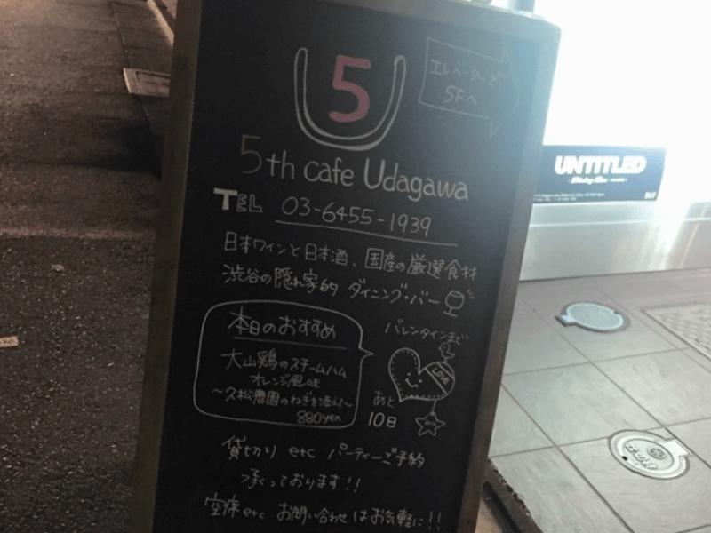 sake_g_5thcafe_udagawa_1 (1)