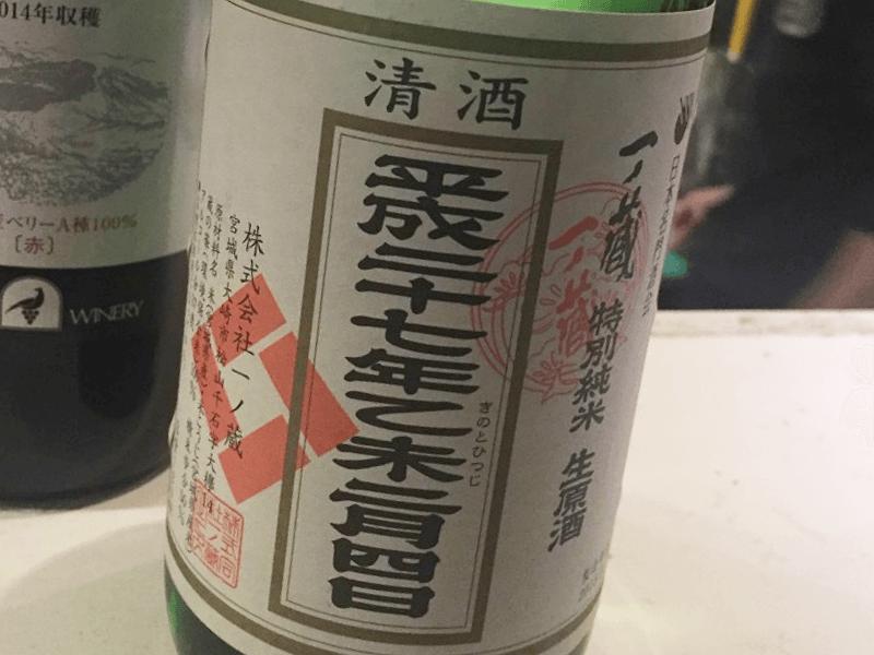 sake_g_5thcafe_udagawa_8 (1)
