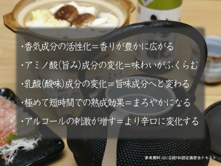 sake_g_kannzake_test_1 (1)