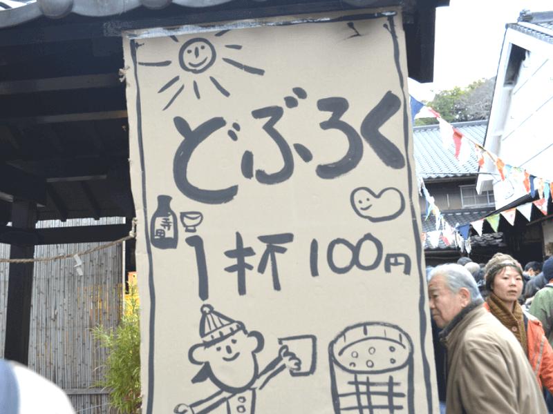 sake_g_kouzakisakematsuri_06
