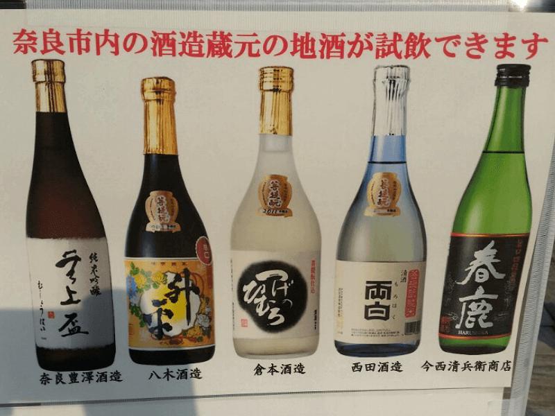 sake_g_nara_sakehome_2 (1)