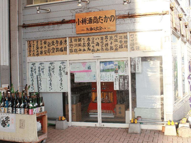 sake_g_otaru_takano_03