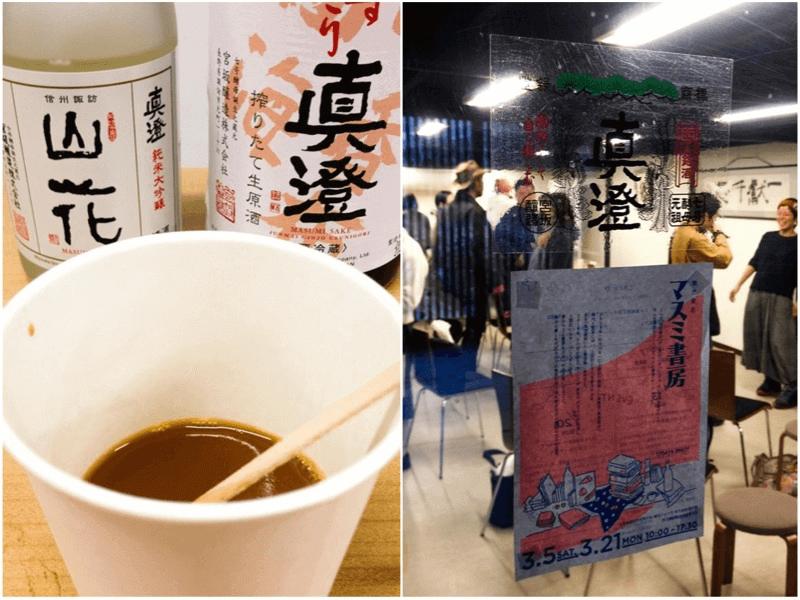 sake_g_saketocoffee_03