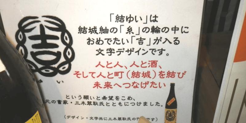 sake_g_yukisyuzou_04