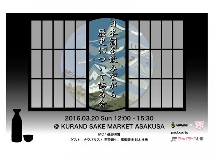 sake_press_sake_rekisi_0 (1)