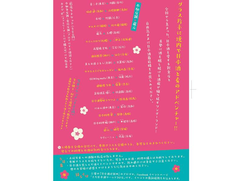 press_kamigata_sakeworld_2016 (1)