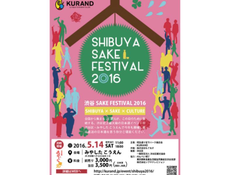 press_shibuya_sakefestival_2016 (1)