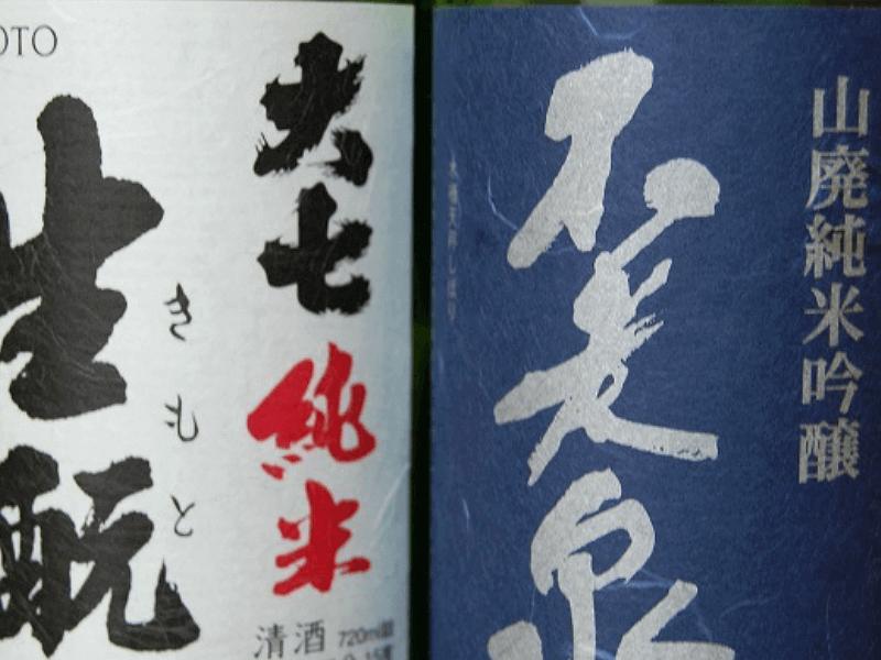 sake_g_nihonsyuword_yamahai_2 (1)
