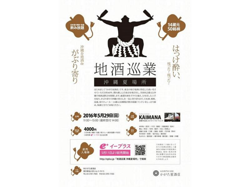 press_jizakejungyou