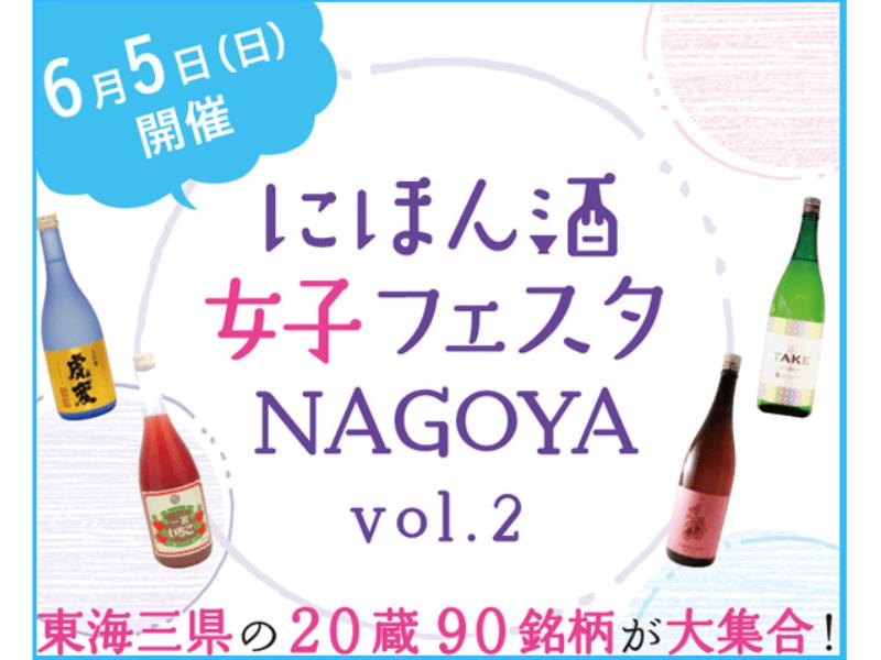 press_josifesta_nagoya