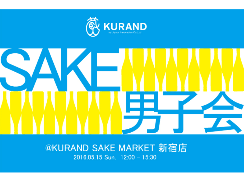 press_kurand_sakeboy (1)